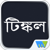Tinkle Special Digest Bengali icon