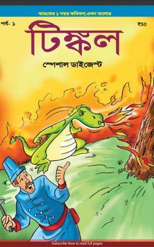 Tinkle Special Digest Bengali apk screenshot