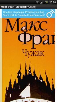 Макс Фрай   Лабиринты Ехо poster