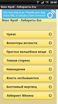 Макс Фрай   Лабиринты Ехо apk screenshot