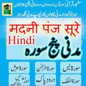 Madani Panj Surah In Hindi Top icon