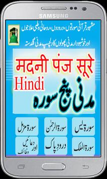 Madani Panj Surah In Hindi Top poster