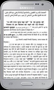 Madani Panj Surah In Hindi Top apk screenshot