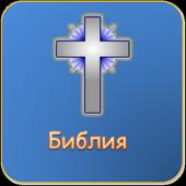 Russian Bible| Библия icon