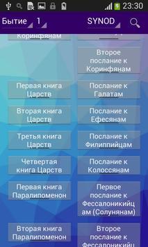 Russian Bible| Библия apk screenshot