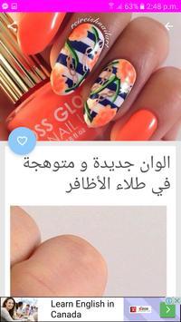 مكياج بالخطوات apk screenshot