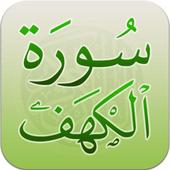 سورة الكهف icon