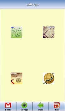 سورة الكهف poster