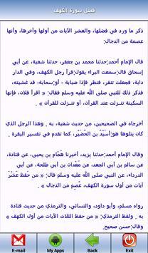 سورة الكهف apk screenshot
