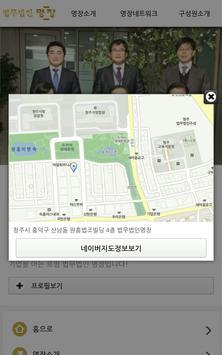 법무법인명장 apk screenshot