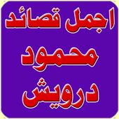 اجمل قصائد محمود درويش icon