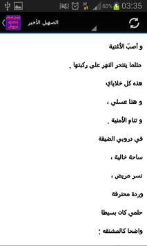 اجمل قصائد محمود درويش apk screenshot