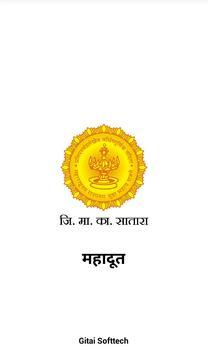 MahadootSatara poster