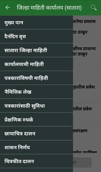 MahadootSatara apk screenshot