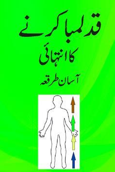 Qad lamba karne ka tariqa poster