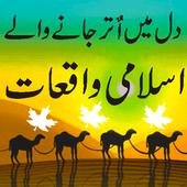 Islami waqiat icon