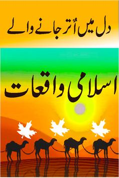 Islami waqiat poster