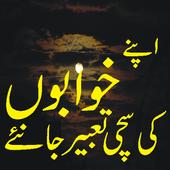 Khwab ki tabeer sach icon