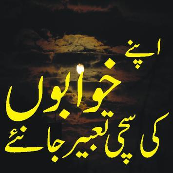 Khwab ki tabeer sach poster