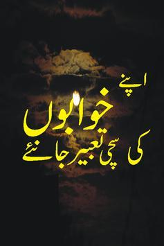 Khwab ki tabeer sach apk screenshot