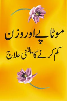 motapy ka ilaj+urduu apk screenshot