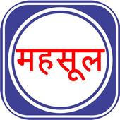 Mahsul Adhikari Maha Suvidha icon