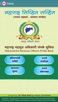 Mahsul Adhikari Maha Suvidha poster