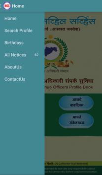 Mahsul Adhikari Maha Suvidha apk screenshot