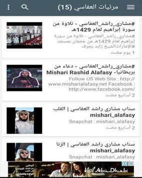 مشاري راشد العفاسي apk screenshot