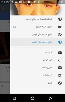 غازي حبيبه-للغربجيه apk screenshot