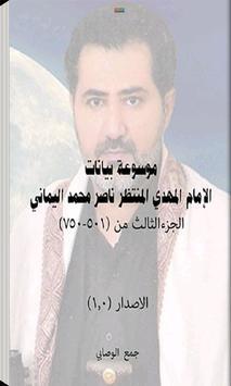 بيان نون الجزء 3 poster