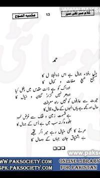 Mir Taqi Mir Poetry poster