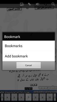 Mir Taqi Mir Poetry apk screenshot