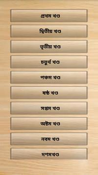 বুখারী,তিরমিযি ও আবু দাউদ শরীফ apk screenshot