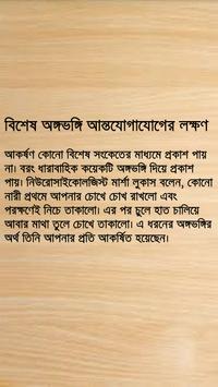মন বোঝা ও স্বপ্নের ব্যাখ্যা apk screenshot