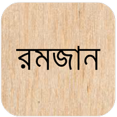 মাহে রমজানের আমল ও দুয়া icon