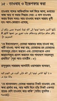 মাহে রমজানের আমল ও দুয়া apk screenshot
