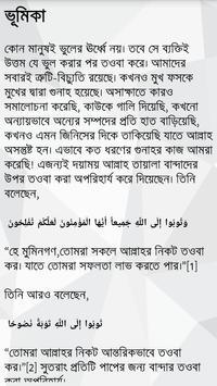 ইসলামে তওবা apk screenshot