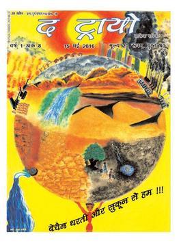 Magzine poster