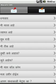 Marathi SMS poster