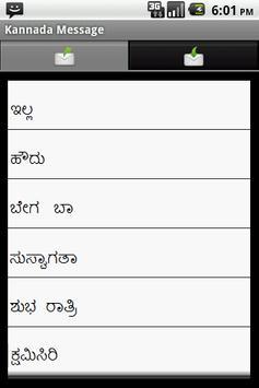 Kannada SMS poster