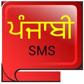 Punjabi SMS icon