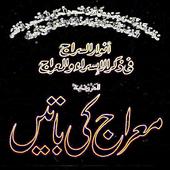 Mairaj ki Batain icon