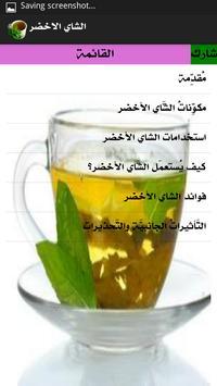 الشاي الاخضر poster