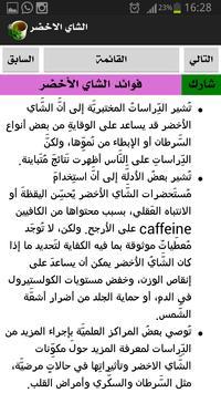 الشاي الاخضر apk screenshot