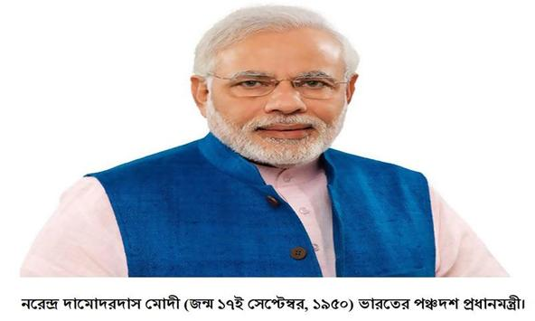 Narendra Modi & her success poster