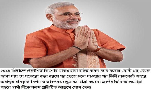 Narendra Modi & her success apk screenshot