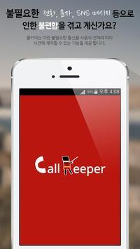 콜키퍼 - 스팸차단(전화/문자)& 특허받은 방해금지모드 poster