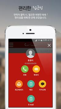 콜키퍼 - 스팸차단(전화/문자)& 특허받은 방해금지모드 apk screenshot