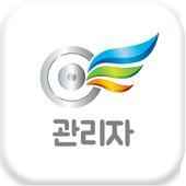 쌔차로 - 관리자 icon